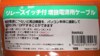 RWR02-2