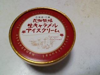 hanabatake091223.jpg