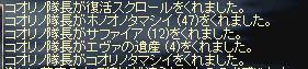 LinC0019_20100821.jpg
