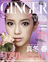 ginger201002.jpg