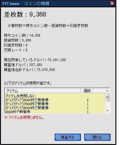 精算920