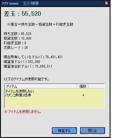 精算927-2