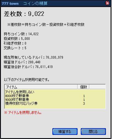 精算1003