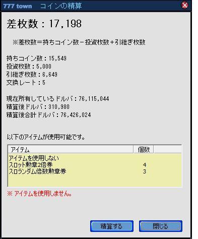 精算1011