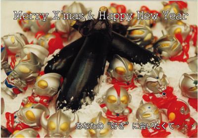 1999年のクリスマスカード