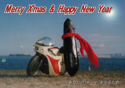 2002年クリスマス・カード