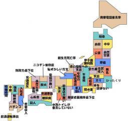 日本ワースト