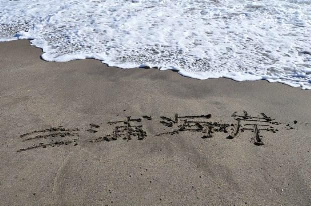 三浦海岸5