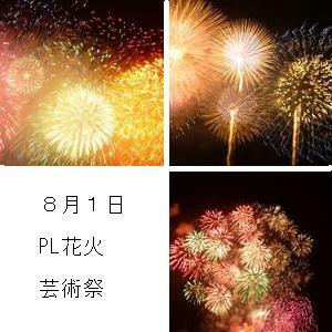 hanabi01.jpg