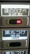 20091215170647