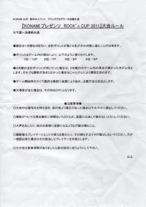 コンマイ公式応援大会ルール