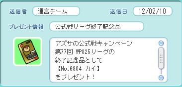 2012y02m11d_180930050.jpg