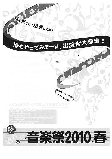 http---www.fukakitaryokuchi.jp-2010-03-31-ongakusai.pdf - Adobe Reader