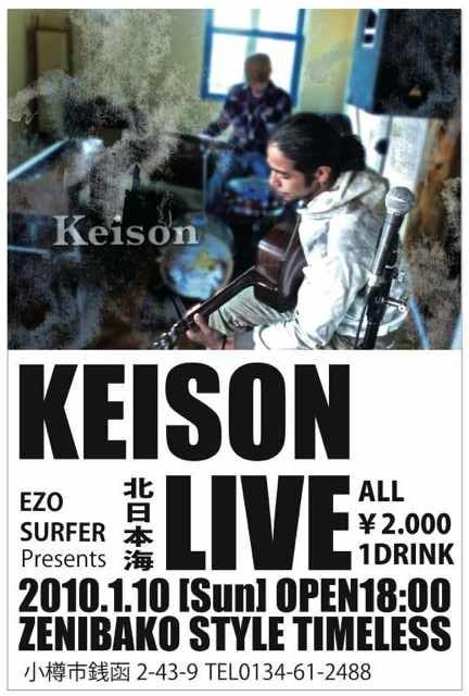 KEISON1.jpg