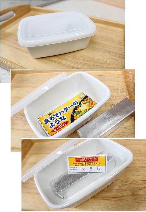 バターケース