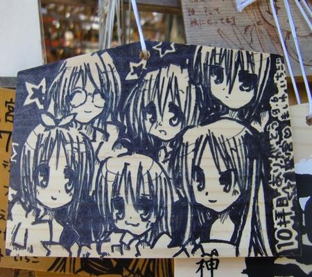 mashu ichigo ema 10maime 20090906_R