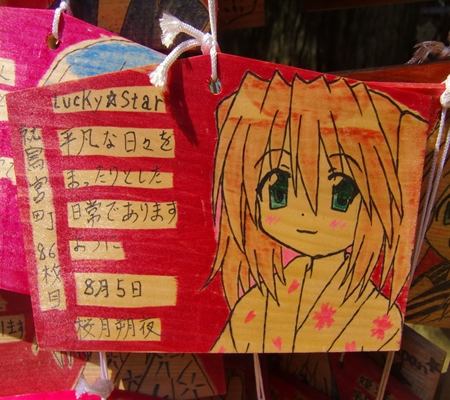 sakuya ema 86maime 20090805_R