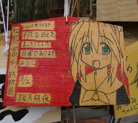 sakuya ema 85maime 20090802_R