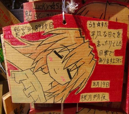 sakuya ema 89maime 20090819_R