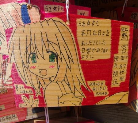 sakuya ema 87maime 20090816_R