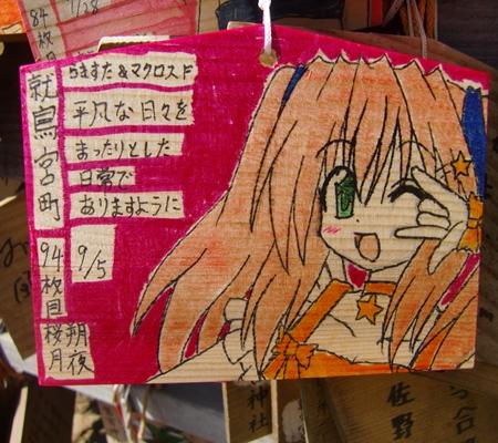 sakuya ema 94maime 20090905_R