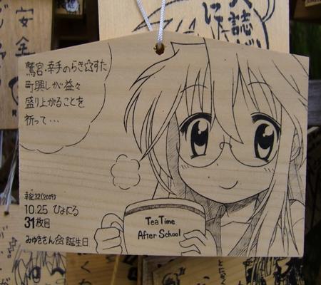 hyoniru ema 31maime 20091025_R