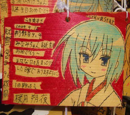 sakuya ema 96maime 20090912_R