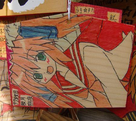 sakuya ema 97maime 20090912_R