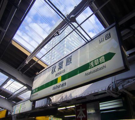 JR Akihabara sta sobu line 20091021_R