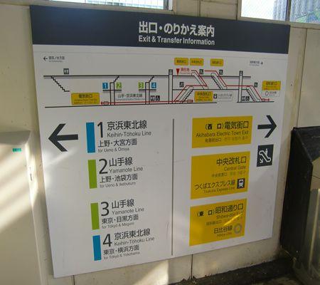 JR Akihabara sobu line info 20091021_R