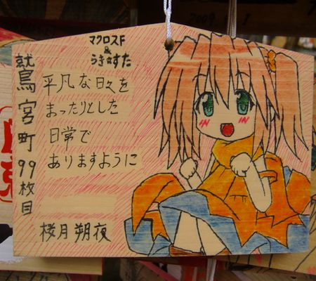sakuya ema 99maime 20091002_R