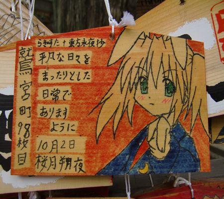 sakuya ema 98maime 20091002_R