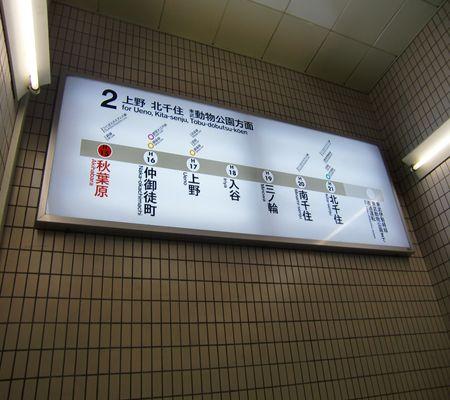 subway hibiya line akihabara sta 02 20091021_R