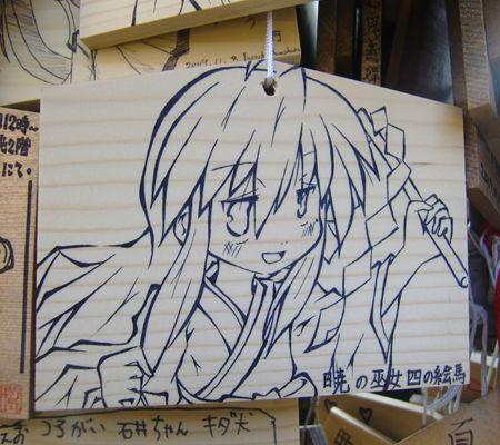 ban no miko ema 4maime 200911_R