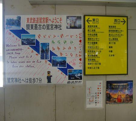 washinomiya sta posuta lucky 02 20091126_R