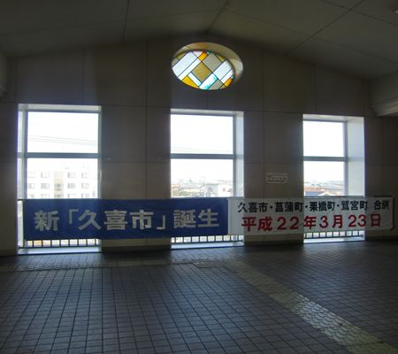 washinomiya sta to new kuki shi 20091126_R