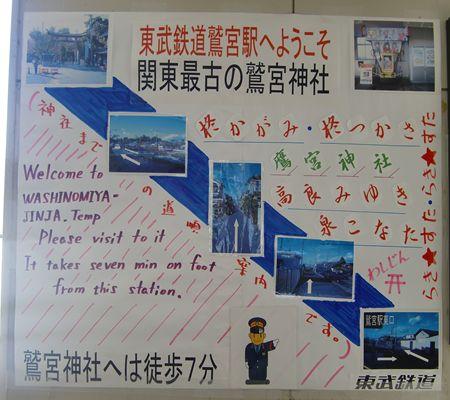 washinomiya sta posuta lucky 01 20091126_R