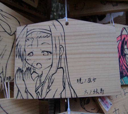ban no miko ema 6maime 200912_R