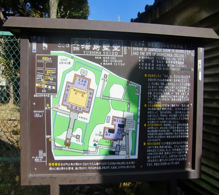 bunkyo ku yushima seidou 001 20091225_R