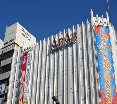 tokyo ABAB ueno shop zoom in 02 20091225_R