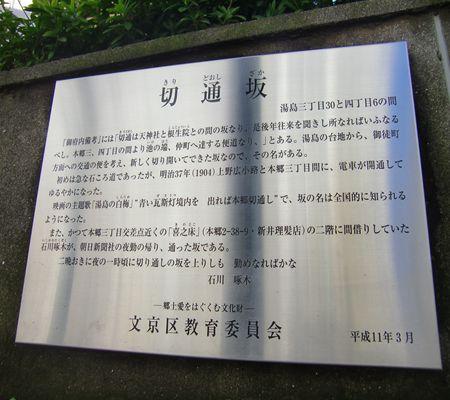 kiri doshi zaka bunkyo yushima3 info 20091212_R