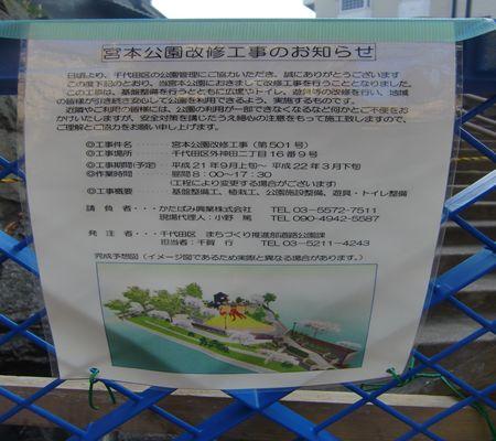 tokyo chiyoda ku miyamoto park 20091225 05_R