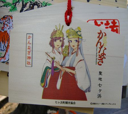kannagi ema from sendai 201001_R