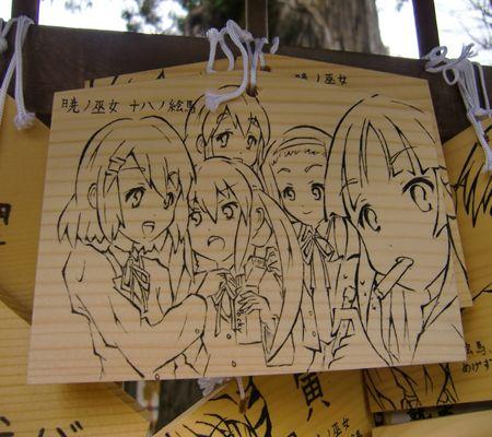 akatsuki no miko  ema 18maime keion ver 20100209 01_R