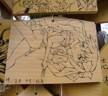 akatsuki no miko  ema 17maime kuroko ver 20100129 01_R