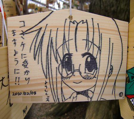sonota ema hiyori ver 20100208_R