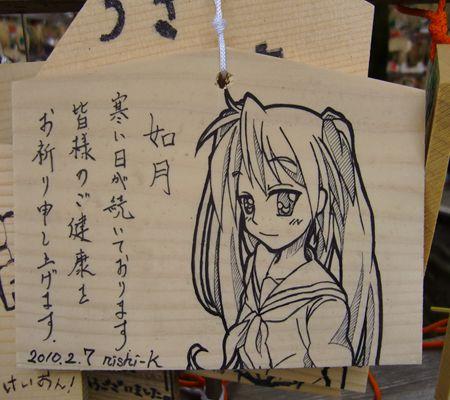 nishi k ema maime 20100207_R