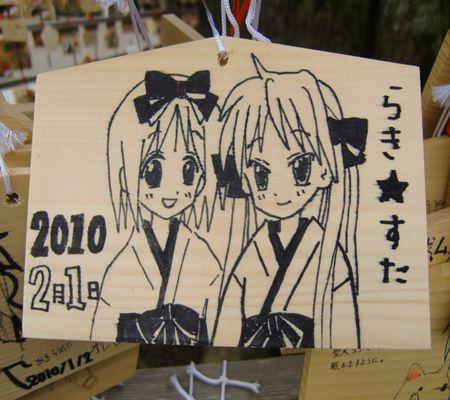 sonota lucky star ema maime 20100201 tukasa kagami miko ver_R