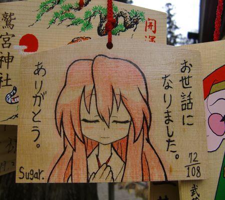 sugar and salt ema 72maime miyuki sugar ver 20100214 01_R