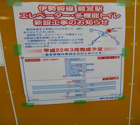 tobu washinomiya sta saitama 03 2010217_R